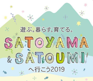 SATOYAMA movement